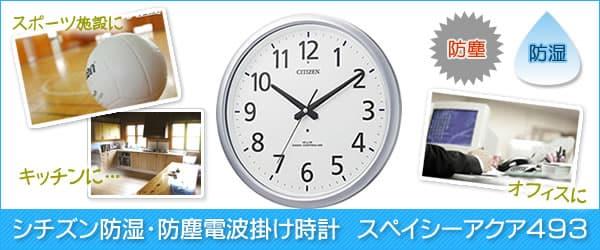 CITIZEN シチズン 防湿・防塵掛け時計 スペイシーアクア493【8MY493-019】