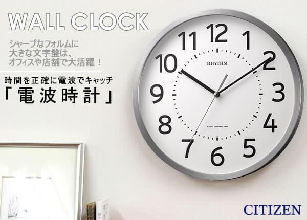 CITIZEN シチズン 電波掛け時計 フィットウェーブM508 【8MY508SR19】