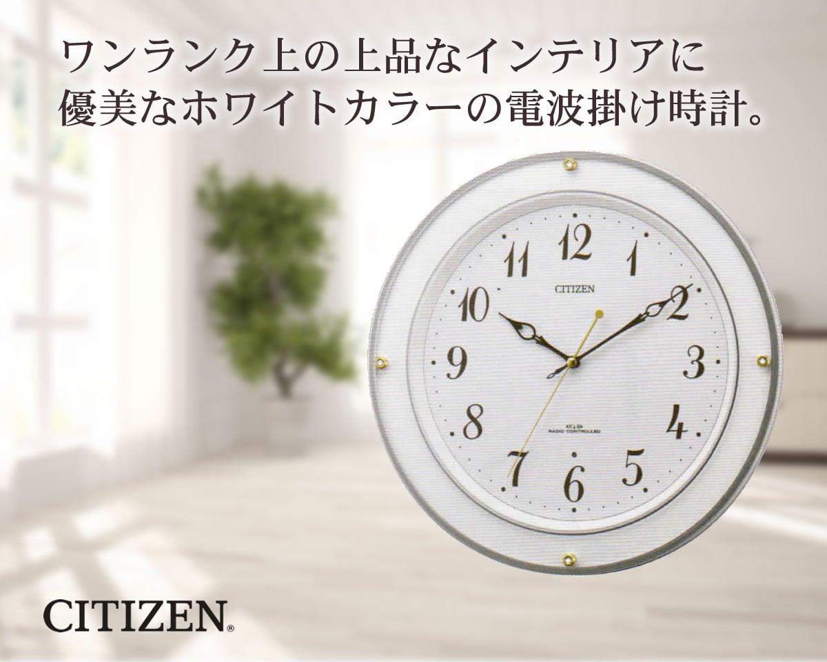 ワンランク上の上品なインテリアに優美なホワイトカラーの電波掛け時計8MY518-003