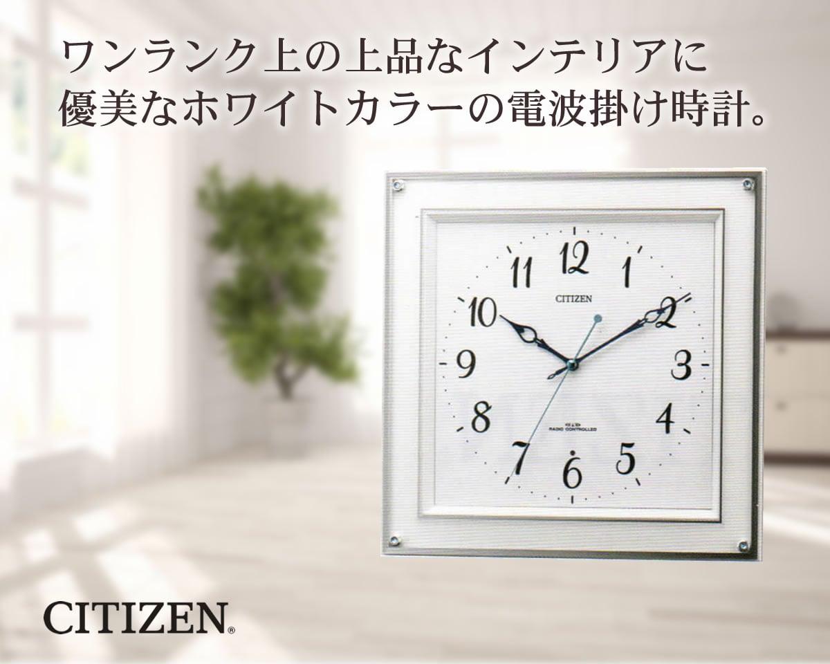 ワンランク上の上品なインテリアに優美なホワイトカラーの電波掛け時計8MY519-003