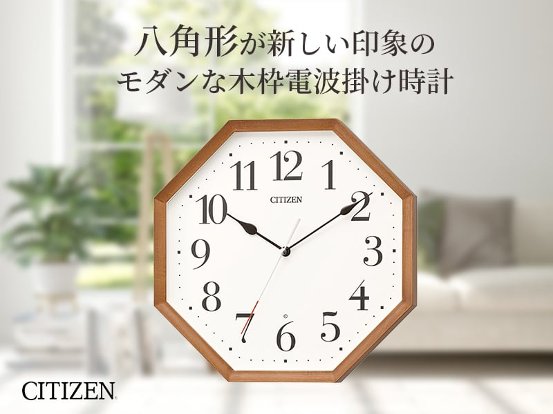 八角形が新しい印象のモダンなCITIZEN シチズン 木枠電波掛け時計 8MY531-006
