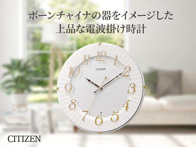 ボーンチャイナの器をイメージしたCITIZEN シチズン 電波掛け時計 8MY537-018