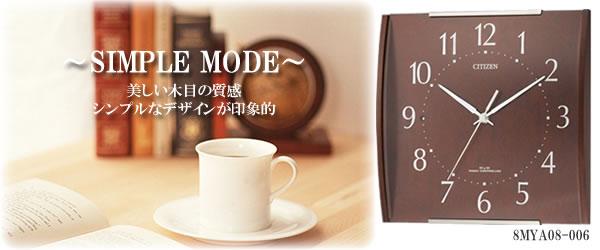 CITIZEN シチズン SIMPLE MODE 電波掛け時計 シンプルモード【8MYA08-006】 茶色