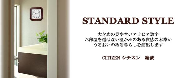 CITIZEN シチズン 電波掛け時計 綾波【8mya13006】