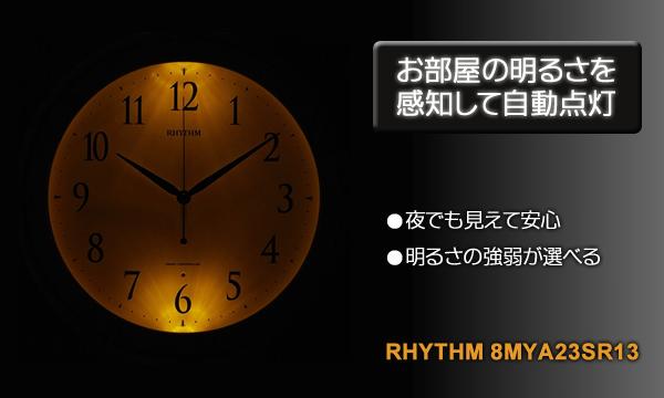 RHYTHM リズム 夜光 電波 掛け時計 ピュアライトマーロン 8MYA23SR13 自動点灯時