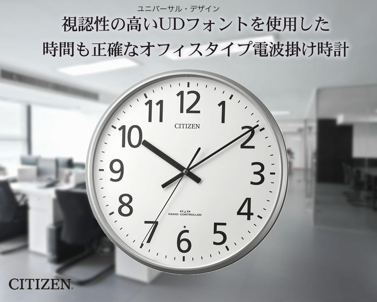 視認性の高いユニバーサルデザインフォントを使用した、時間も正確なCITIZEN シチズン オフィスタイプ電波掛け時計 8MYA39-019
