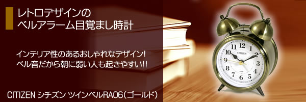 CITIZEN シチズン 目覚まし時計 ツインベルRA06(ゴールド)【8raa06063】