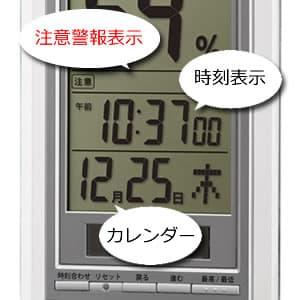 シチズン CITIZEN 温湿度計 ライフナビD204A【8RD204-A19】 注意警報表示 時刻表示 カレンダー