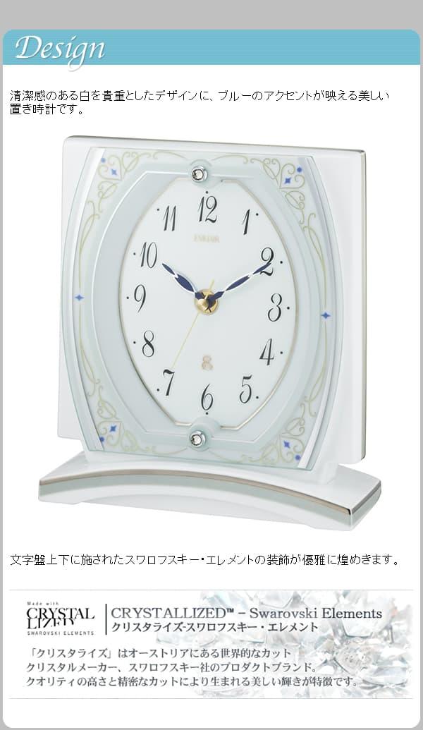 清潔感のある白を貴重としたデザインに、ブルーのアクセントが映える美しい置き時計です。文字盤上下に施されたスワロフスキー・エレメントの装飾が優雅に煌めきます。
