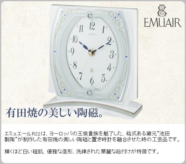 """有田焼の美しい陶磁。エミュエールR22は、ヨーロッパの王侯貴族を魅了した、格式ある窯元""""池田製陶""""が制作した有田焼の美しい陶磁と置き時計を融合させた時の工芸品です。輝くほど白い磁肌、優雅な造形、洗練された華麗な絵付けが特徴です。"""