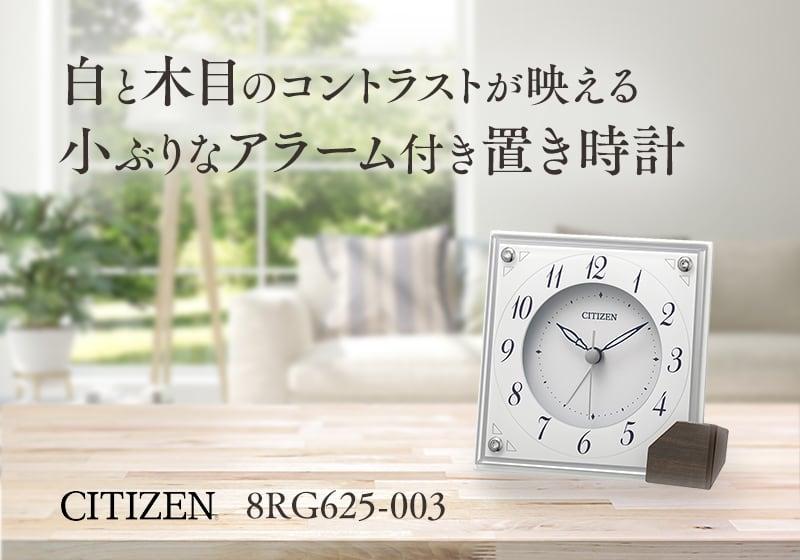 白と木目のコントラストが映える小ぶりなアラームつき置き時計。CITIZEN(シチズン) クオーツ 置き時計 8RG625-003