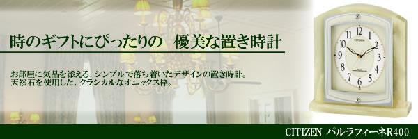 CITIZEN シチズン 電波置き時計 パルラフィーネR400 【8RY400-005】
