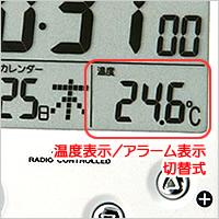 カレンダー表示、温度計のついたアラームクロック