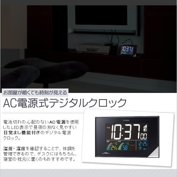 シチズンデジタル時計 パルデジットネオン119 【8RZ119-002】 AC電源式デジタルクロック