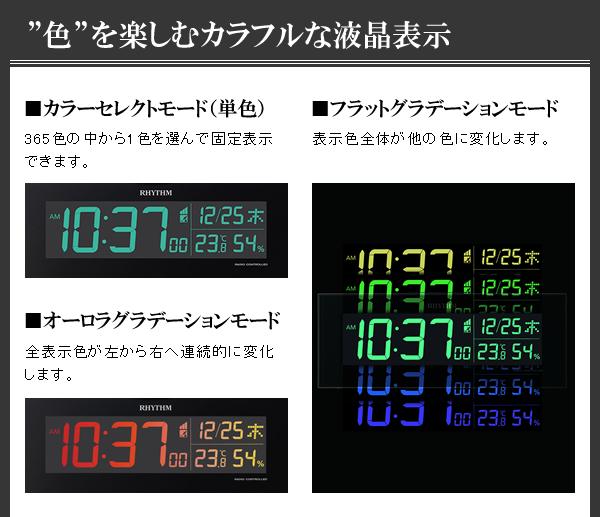 """""""色""""を楽しむカラフルな液晶表示 ■カラーセレクトモード(単色)…365色の中から1色を選んで固定表示できます。 ■オーロラグラデーションモード…全表示色が左から右へ連続的に変化します。 ■フラットグラデーションモード…表示色全体が他の色に変化します。"""