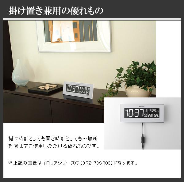掛け置き兼用の優れもの 掛け時計としても置き時計としても…場所を選ばずご使用いただける優れものです。 ※上記の画像はイロリアシリーズの【8RZ173SR03】になります。