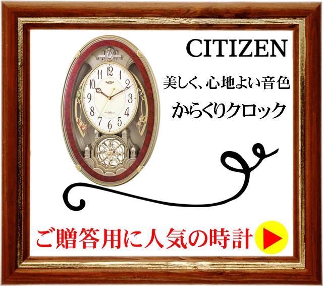シチズンからくり時計・置き時計