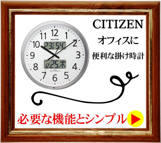 シチズンオフィス向け電波掛け時計商品一覧