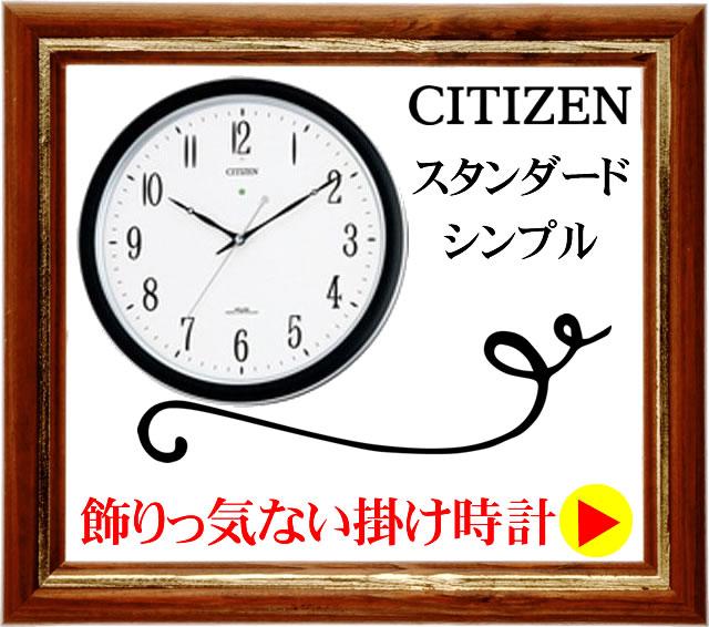 シチズンスタンダード電波掛け時計商品一覧