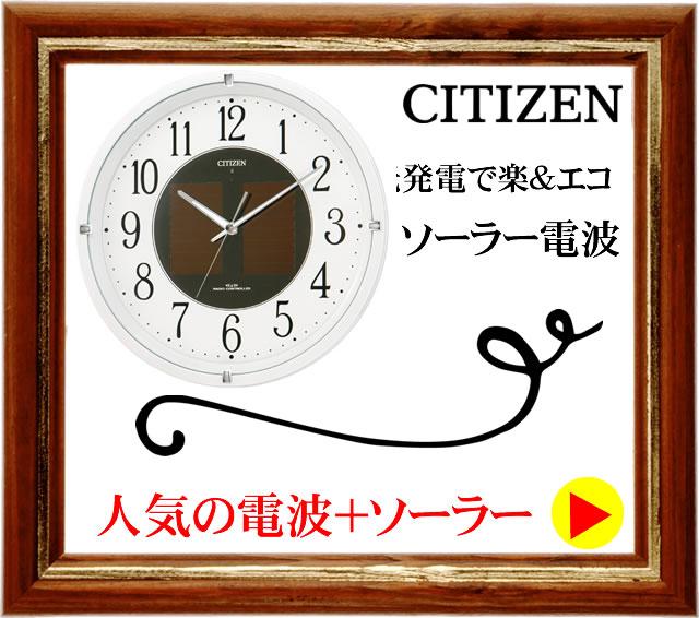 シチズンソーラー発電電波掛け時計商品一覧