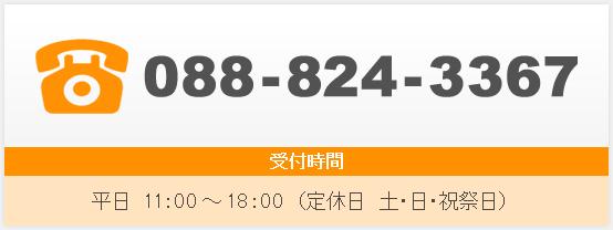 電話番号 088-824-3367 受付時間 平日 11:00〜18:00(定休日 土・日・祝祭日)