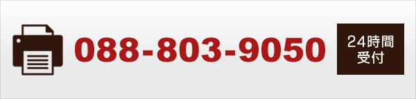 FAX番号 088-803-9050 24時間受付