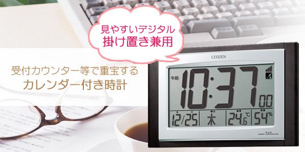 シチズン掛け置き兼用 電波パルデジットコンビR096 【8RZ096-023】
