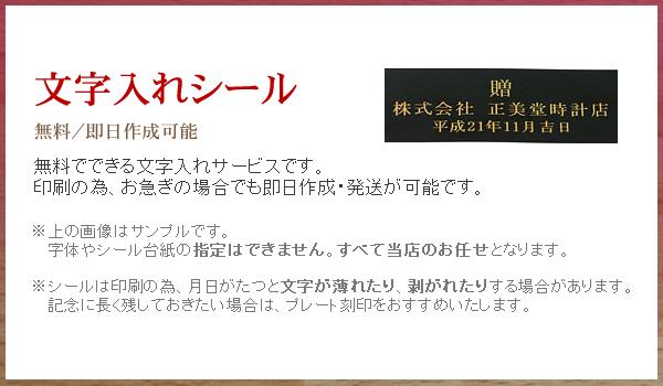 文字入れシール無料/即日作成可能