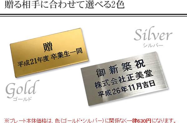 送る相手に合わせて選べる2色 ゴールド/シルバー ※プレート本体価格は、色(ゴールド・シルバー)に関係なく一律630円になります。