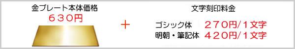 プレート本体630円+文字刻印料金