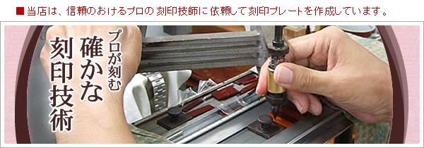 当店は、信頼のおけるプロの刻印技師に依頼して刻印プレートを作成しています。