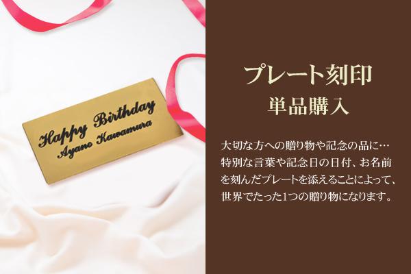 プレート刻印単品購入 大切な方への贈り物や記念の品に…特別な言葉や記念日の日付、お名前を刻んだプレートを添えることによって、世界でたった1つの贈り物になります。