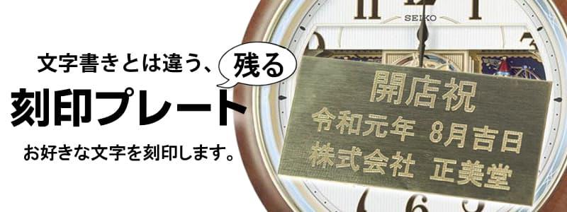 竣工祝,新築祝い,開店開業祝いにおすすめの掛け時計に文字を刻印できます。