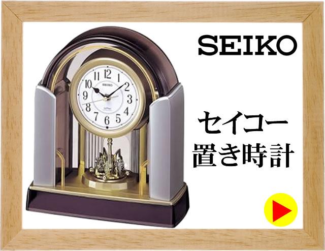 SEIKO セイコー 置き時計