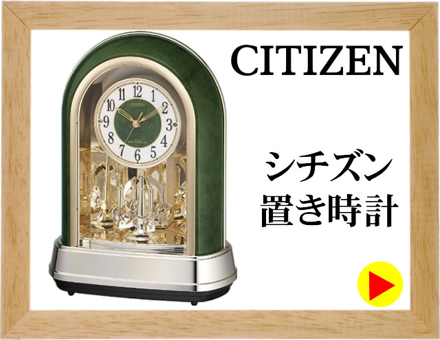 CITIZEN シチズン 置き時計
