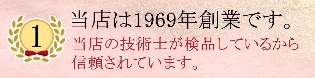 当店は1969年創業です。