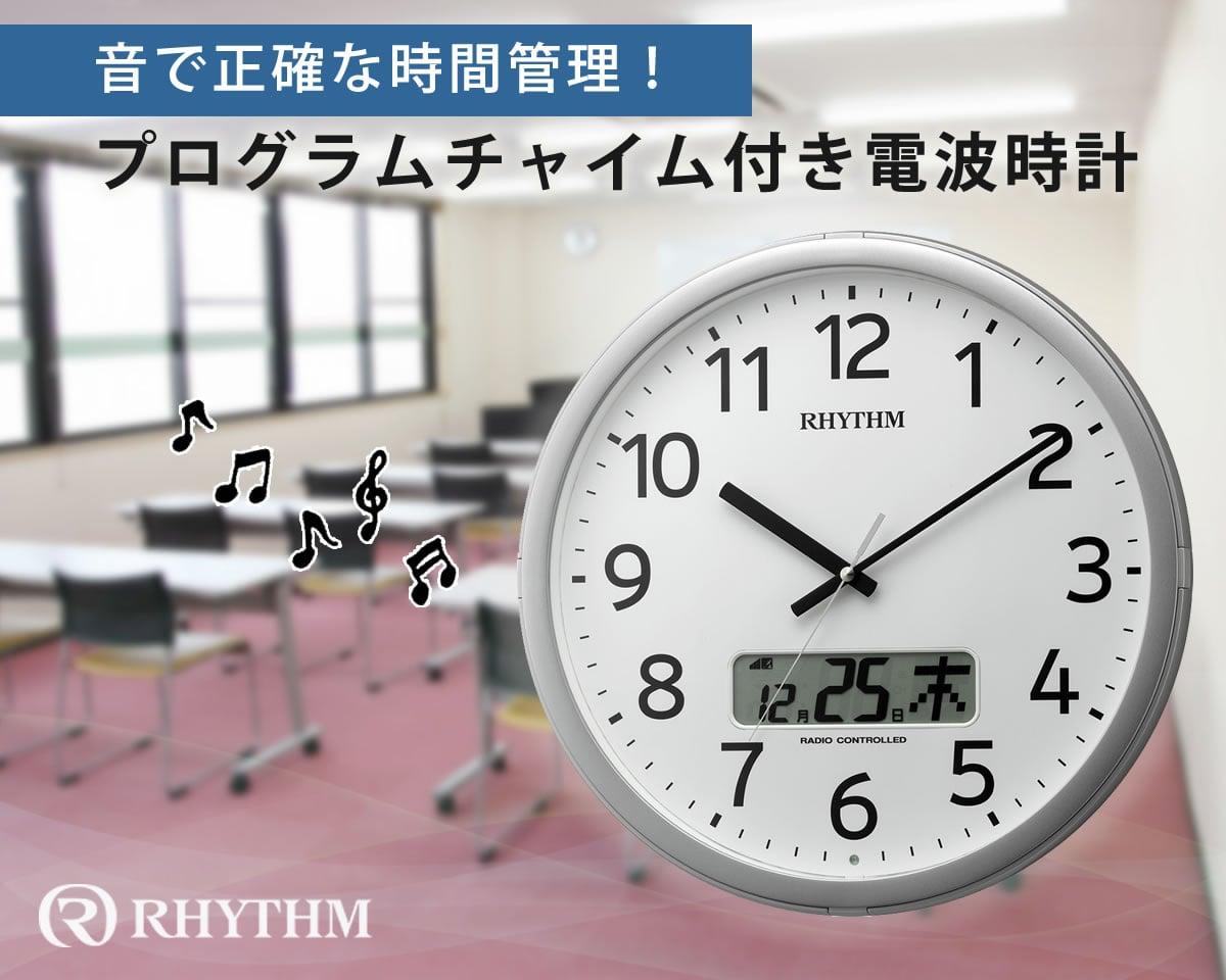 音で正確な時間管理!プログラムチャイム付き電波時計 RHYTHM(リズム)プログラムカレンダー01SR