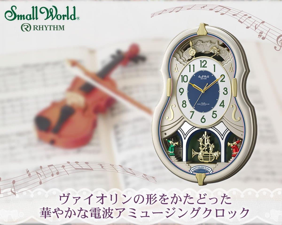 ヴァイオリンの形をかたどった華やかなな電波アミュージングクロック RHYTHM(リズム) SmallWorld