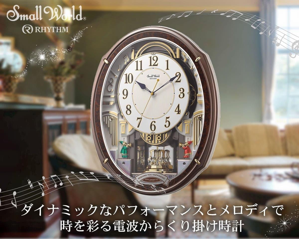 ダイナミックなパフォーマンスとメロディで時を彩る電波からくり掛け時計 RHYTHM(リズム) SmallWorld