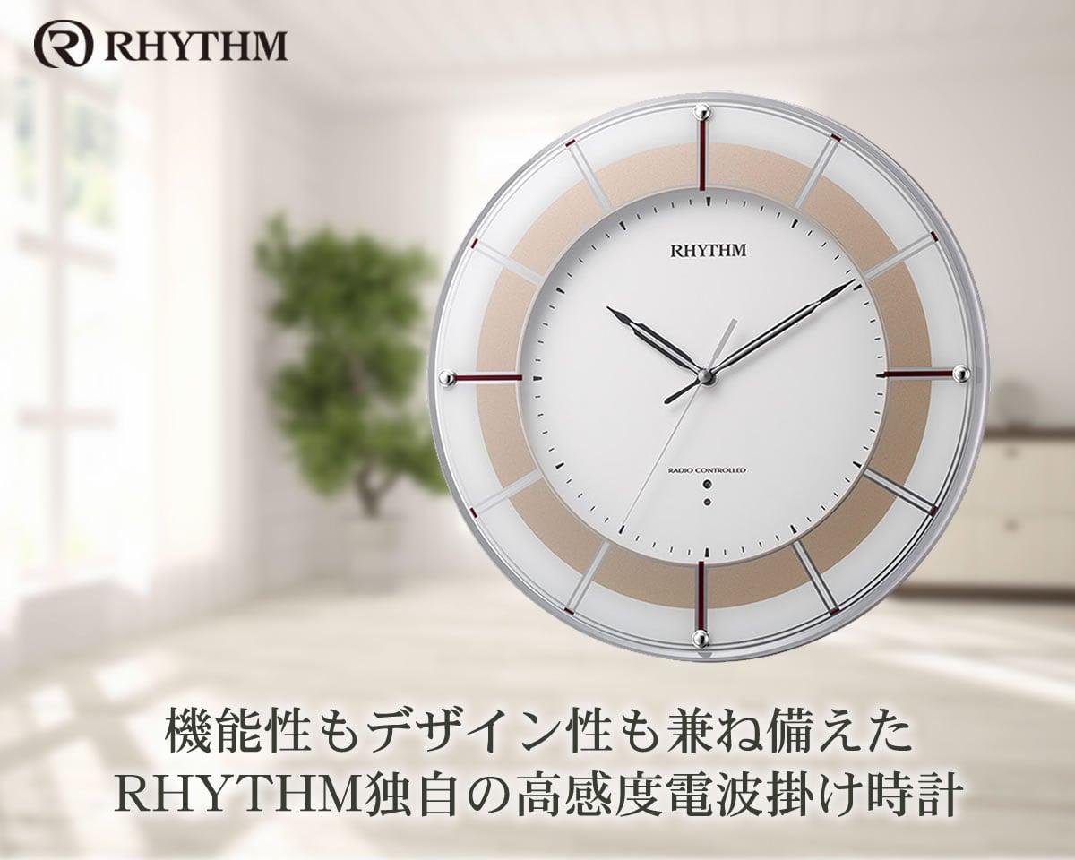 機能性もデザイン性も兼ね備えたRHYTHM独自の高感度電波掛け時計 RHYTHM(リズム)スリーウェイブM843