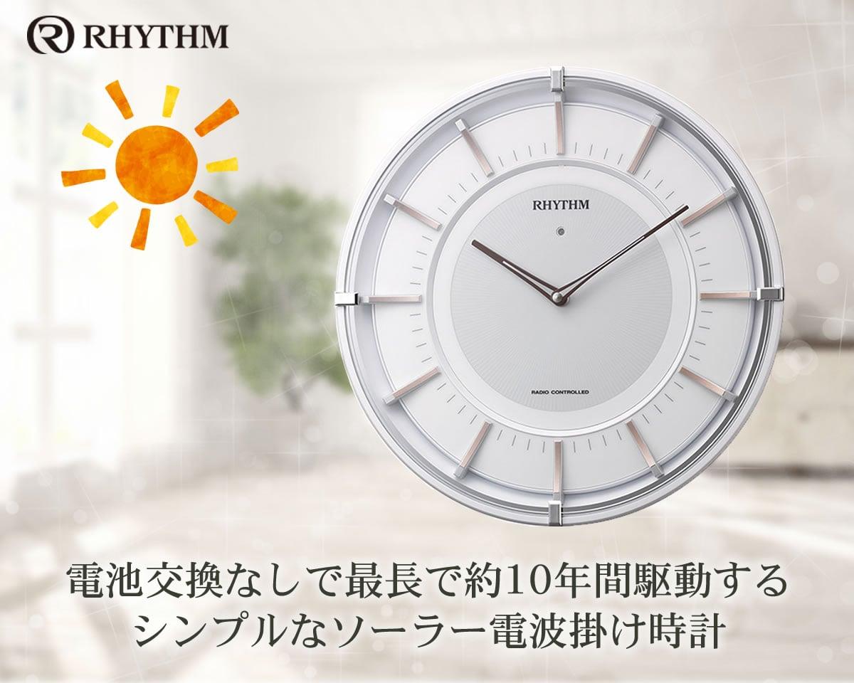 電池交換なしで最長約10年間駆動する、シンプルなソーラー電波掛け時計 RHYTHM(リズム)サイレントソーラーM844