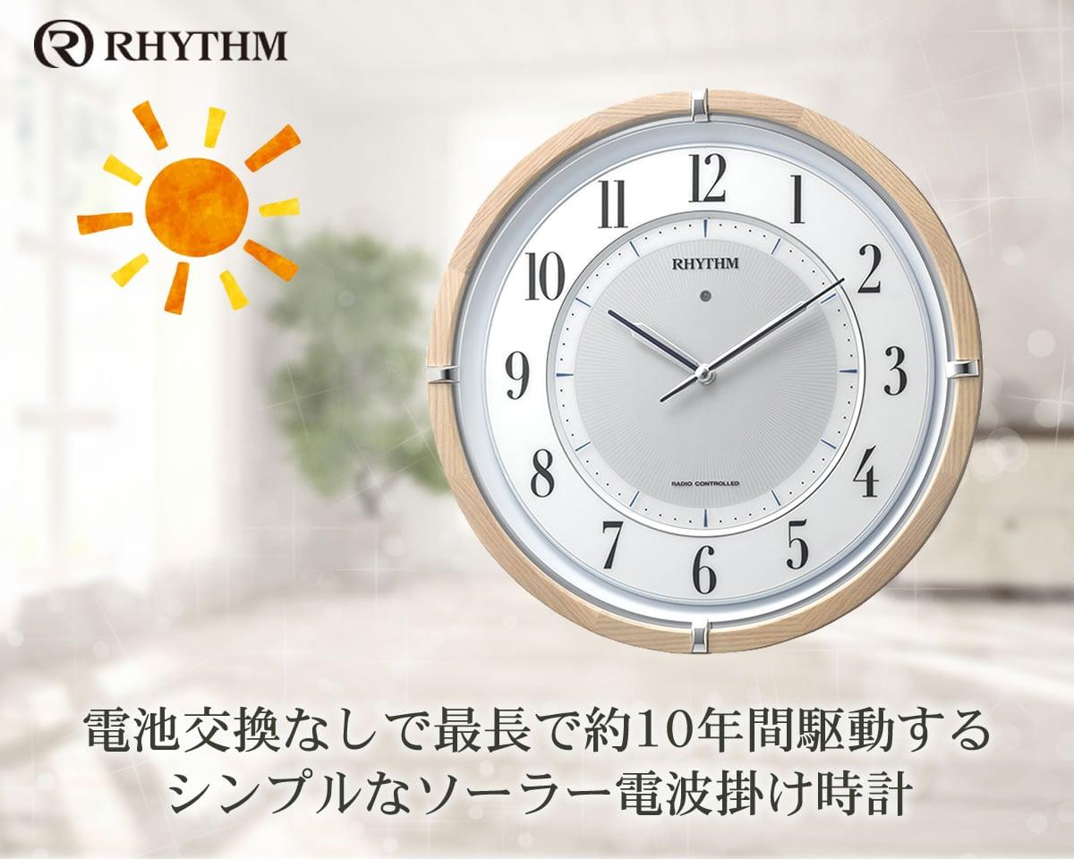 電池交換なしで最長約10年間駆動する、シンプルなソーラー電波掛け時計 RHYTHM(リズム)サイレントソーラーM848