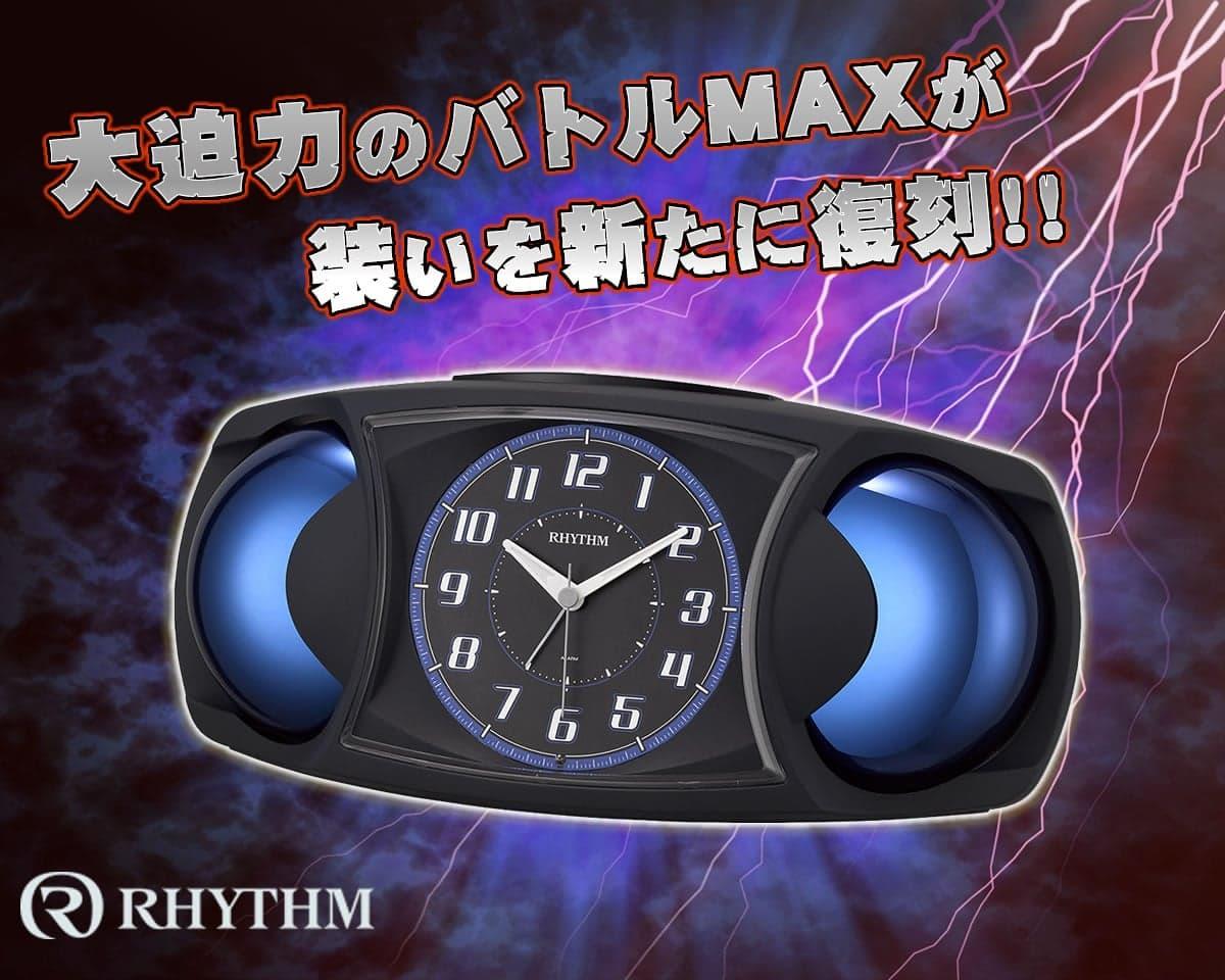 大迫力のバトルMAXが装いを新たに復刻! RHYTHM(リズム)目覚まし時計 バトルMAX X 黒