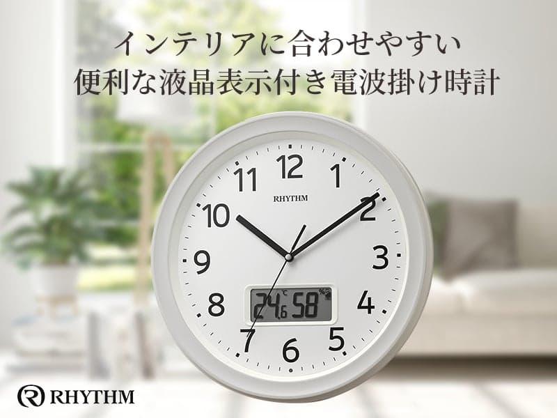 インテリアに合わせやすい便利な RHYTHM(リズム)液晶表示付き 電波掛け時計 フィットウェーブリブA02 8FYA02SR03