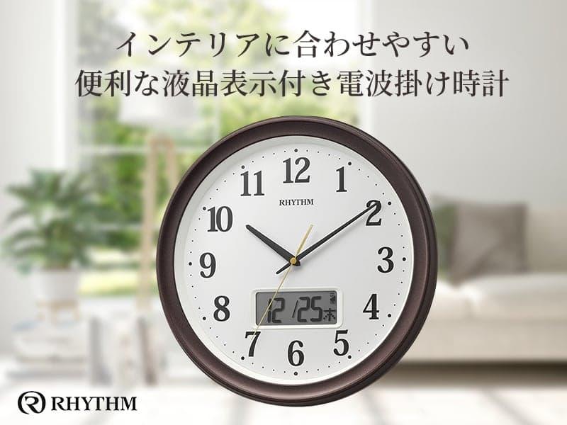 インテリアに合わせやすい便利な RHYTHM(リズム)液晶表示付き 電波掛け時計 フィットウェーブリブA02 8FYA02SR06