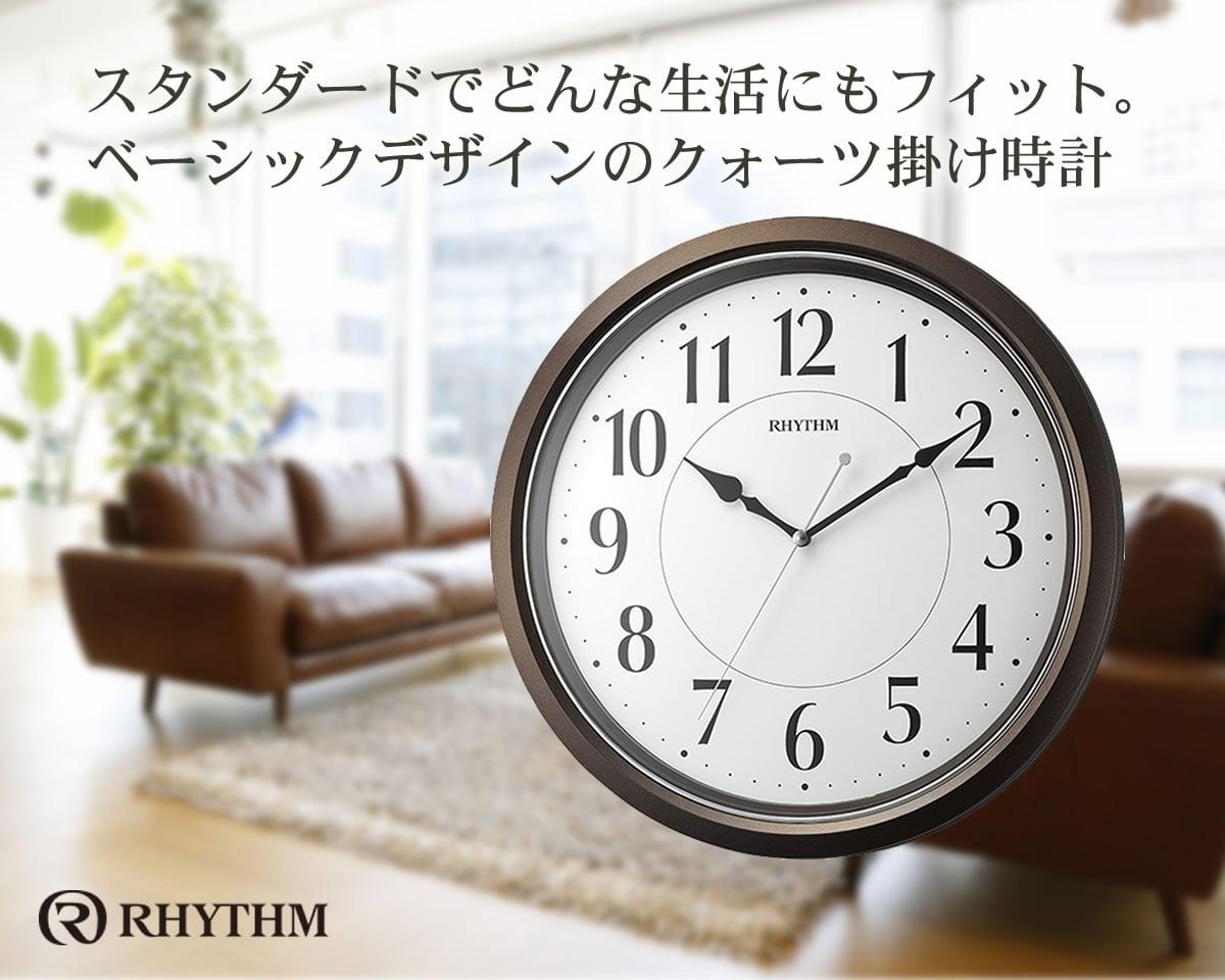 スタンダードでどんな生活にもフィット。ベーシックデザインのクオーツ掛け時計 RHYTHM(リズム)オルロージュM800