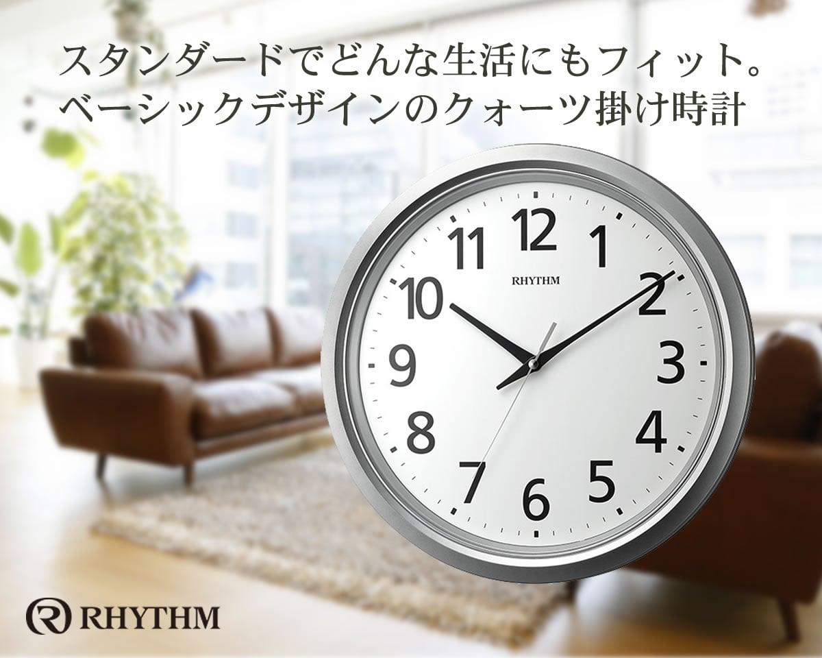 スタンダードでどんな生活にもフィット。ベーシックデザインのクォーツ掛け時計 RHYTHM(リズム)オルロージュM800