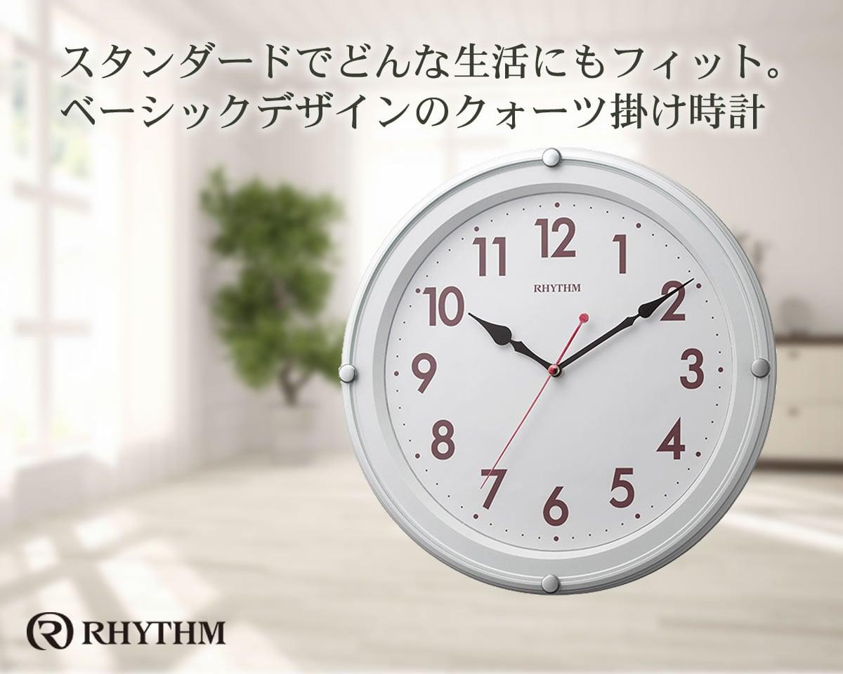 スタンダードでどんな生活にもフィット。ベーシックデザインのクオーツ掛け時計 RHYTHM(リズム)オルロージュM801