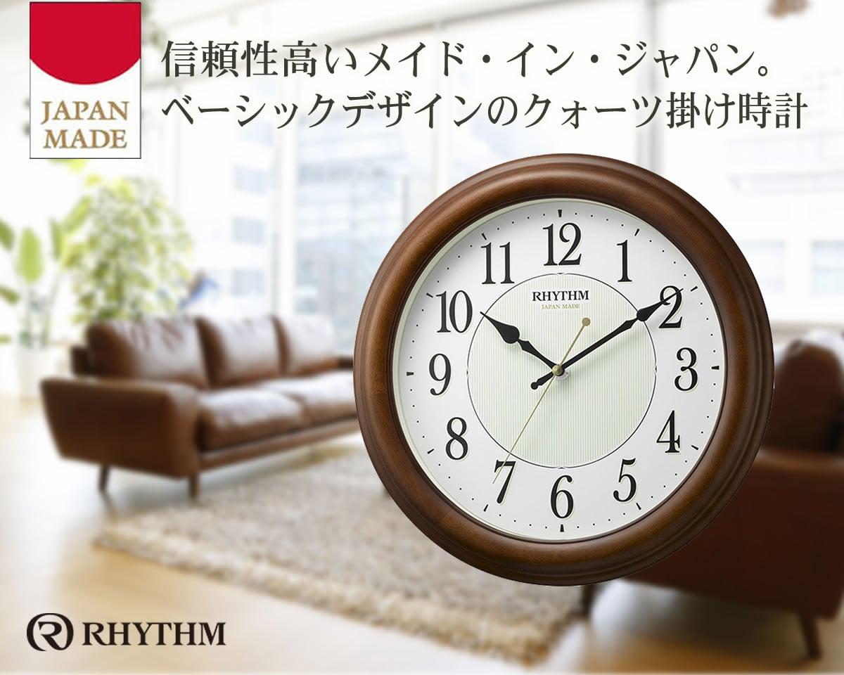 信頼性高いメイド・イン・ジャパン。ベーシックデザインのクォーツ掛け時計 RHYTHM(リズム)オルロージュM802