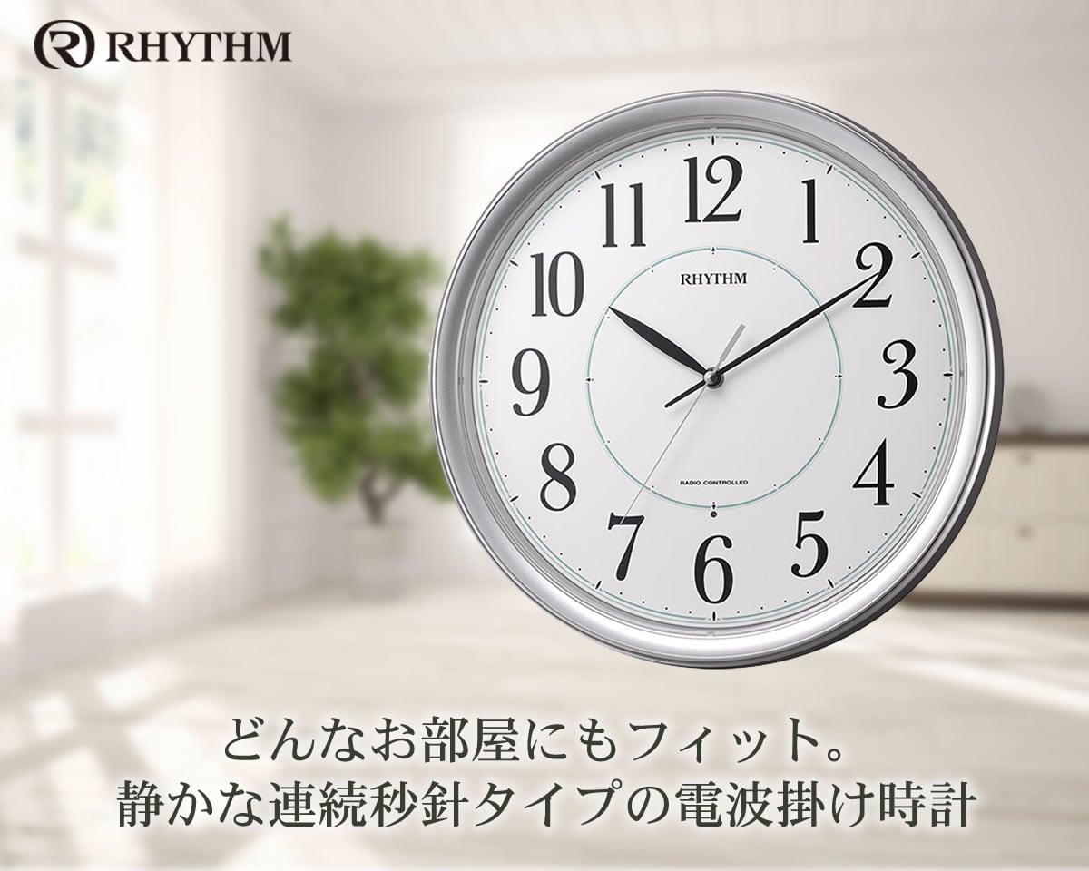 スタンダードでどんな生活にもフィット。静かな連続秒針タイプの電波時計 RHYTHM(リズム)フィットウェーブプリミエ